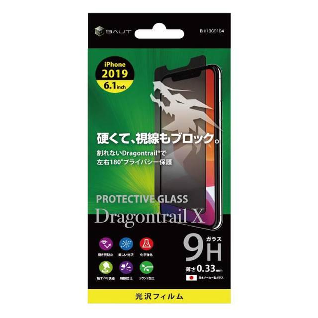 iPhone 11 用 6.1インチ ガラスフィルム ドラゴントレイル 覗き見防止